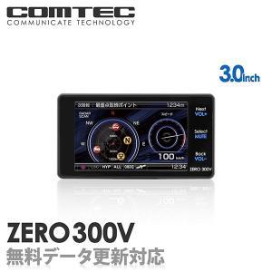 レーダー探知機 ZERO 300V COMTEC(コムテック)OBD2接続対応 最新データ無料ダウンロード対応 超高感度GPSレーダー探知機