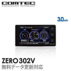 【レーダー探知機 】コムテック ZERO 302V 無料デー...