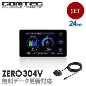 レーダー探知機 コムテック ZERO304V+OBD2-R3セット 無料データ更新 移動式小型オービス対応|syatihoko