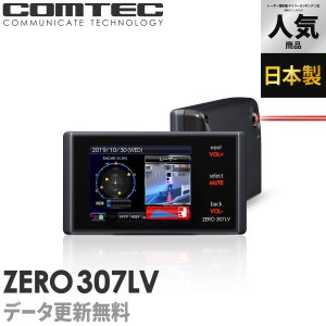 レーザー&レーダー探知機 コムテック ZERO307LV 無料データ更新 レーザー式移動オービス対応 OBD2接続 GPS搭載 2.4インチ液晶|シャチホコストア