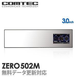 ミラーレーダー探知機 ZERO 502M COMTEC(コムテック)OBD2接続対応 最新データ無料ダウンロード対応 超高感度GPSミラーレーダー探知機