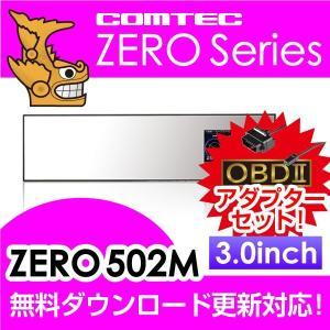 ミラーレーダー探知機 ZERO 502M + OBD2-R2セット COMTEC(コムテック)OBD2接続対応 最新データ無料ダウンロード対応 超高感度GPSミラーレーダー探知機