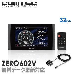 レーダー探知機 ZERO 602V+OBD2-R3セット C...