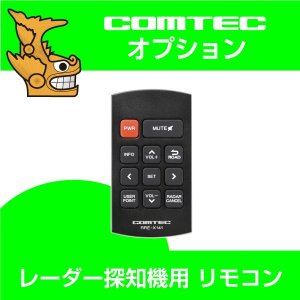 ZERO700V用リモコン【お取り寄せ商品】