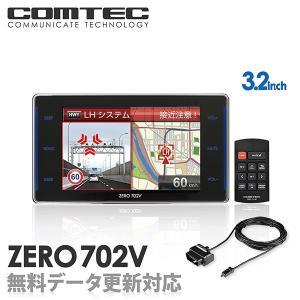 レーダー探知機 ZERO 702V + OBD2-R2セット COMTEC(コムテック)OBD2接続対応 最新データ無料ダウンロード対応 超高感度GPSレーダー探知機