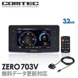 【ランキング1位!】【レーダー探知機】コムテック ZERO 703V+OBD2-R3セット 無料データ更新 移動式小型オービス対応 GPS搭載...
