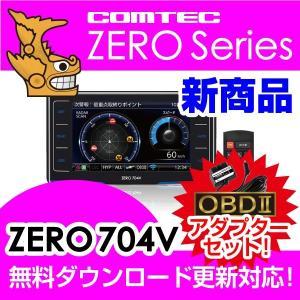 2018年ヒット商品 レーダー探知機 コムテック ZERO704V+OBD2-R2セット 無料データ更新 移動式小型オービス対応 GPS搭載 syatihoko