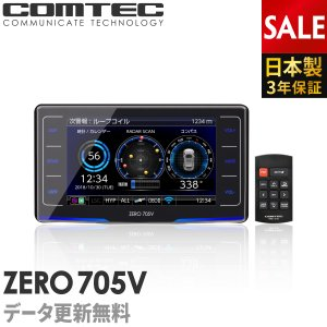 台数限定 超特価 レーダー探知機 コムテック ZERO705V 無料データ更新 移動式小型オービス対応|シャチホコストア