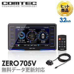 レーダー探知機 コムテック ZERO705V+OBD2-R3セット 無料データ更新 移動式小型オービス対応|syatihoko