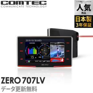 ランキング1位 レーザー&レーダー探知機 コムテック ZERO707LV 無料データ更新 レーザー式移動オービス対応 OBD2接続 GPS搭載 3.2インチ液晶
