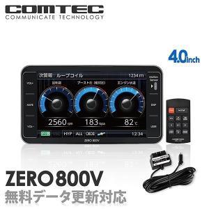 レーダー探知機 ZERO 800V + OBD2-R2セット COMTEC(コムテック)OBD2接続対応 最新データ無料ダウンロード対応 超高感度GPSレーダー探知機
