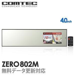 ミラーレーダー探知機 ZERO 802M COMTEC(コムテック)OBD2接続対応 最新データ無料ダウンロード対応 超高感度GPSレーダー探知機 syatihoko