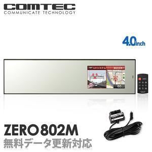 ミラーレーダー探知機 ZERO 802M + OBD2-R2セット COMTEC(コムテック)OBD2接続対応 最新データ無料ダウンロード対応 超高感度GPSレーダー探知機