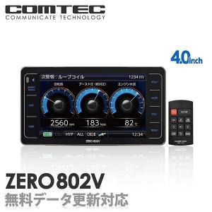 レーダー探知機 ZERO 802V COMTEC(コムテック)OBD2接続対応 最新データ無料ダウンロード対応 超高感度GPSレーダー探知機