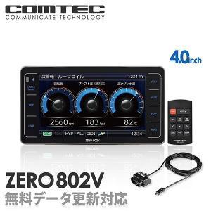 レーダー探知機 ZERO 802V + OBD2-R2セット COMTEC(コムテック)OBD2接続対応 最新データ無料ダウンロード対応 超高感度GPSレーダー探知機
