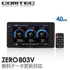 【レーダー探知機】コムテック ZERO 803V 無料データ...