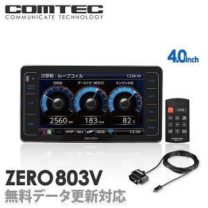 【レーダー探知機】コムテック ZERO 803V+OBD2-...
