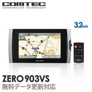 レーダー探知機 コムテック ZERO903VS 無料データ更新 移動式小型オービス対応 syatihoko