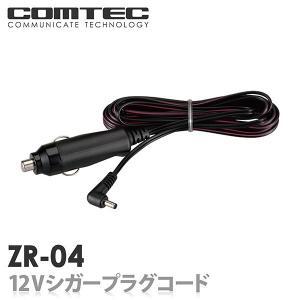 ZR-04 12Vシガープラグコード(4m) COMTEC(...
