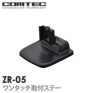 ZR-05 ワンタッチ取付ステー  COMTEC(コムテック )レーダー探知機用ワンタッチ取付ステー