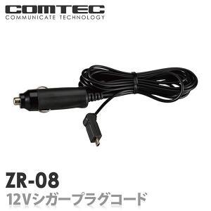 ZR-08 12Vシガープラグコード(4m)  COMTEC(コムテック )OBD2対応レーダー探知機用12Vシガープラグコード