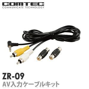 ZR-09 AV入力ケーブルキット(2m)COMTEC(コムテック )