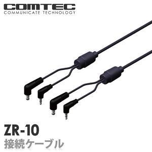 ZR-10 ドライブレコーダー接続ケーブル(4m) COMTEC(コムテック )
