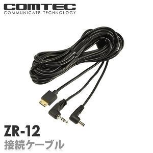 ZR-12 ドライブレコーダー接続ケーブル(4m) COMTEC(コムテック )