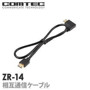 ZR-14 ドライブレコーダー接続ケーブル(0.4m) COMTEC(コムテック )