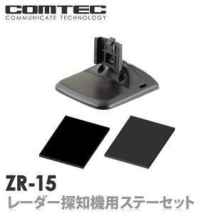 ZR-15 レーダー探知機用取付ステーセット COMTEC(コムテック)|syatihoko