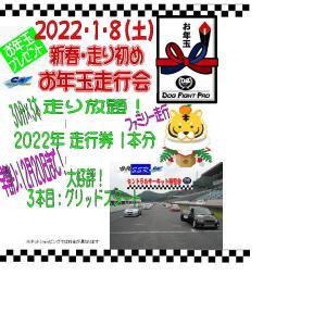 2019新春・福袋・お年玉走行会!90分走り放題アウトレット走行会!|syayuujin