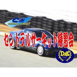 セントラルサーキット練習会【初心者クラス】 (タイム計測器別)