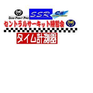 タイム計測器(セントラルサーキット練習会)|syayuujin