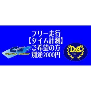 タイム計測器(フリー走行・レース体験)|syayuujin