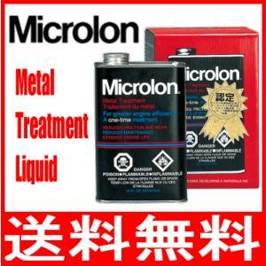 送料無料!(離島除く)Microlon(マイクロロン) メタルトリートメントリキッド16oz 正規品|syayuujin