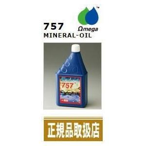 Omega オメガ エンジンオイル 757 1L缶【正規品】|syayuujin