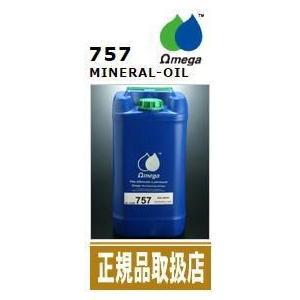 Omega オメガ エンジンオイル 757 20L缶【正規品】|syayuujin