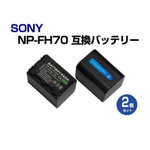 【SONY】 ソニー 2個セット NP-FH70 互換 バッテリー 残量表示付 ☆定形外郵便発送可☆|syh
