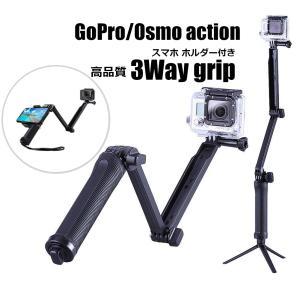 【GoPro】 Smatree  HERO4,HERO3,HERO3+,HERO2 対応 3Way Grip|syh