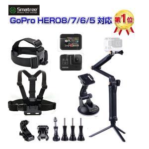 【GoPro】 Smatree  今だけの超お買い得価格! まとめ買いで40%OFF GoPro HERO全バージョン、SJ4000等に対応 アクセサリーキット マウントセット 計9点|syh