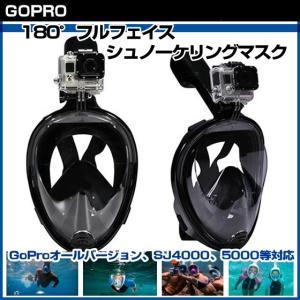 【GoPro】GoPro HERO4、HERO3、HERO3+、セッション 、SJ4000、SJ5000 対応 180°シュノーケルマスク スキューバダイビングマスク フルフェイス型|syh