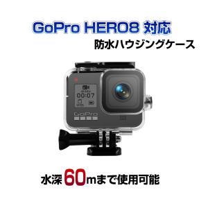 GOPRO HERO8 black 対応 防水ハウジングケースセット 水深60m防水性能 ゴープロ ...