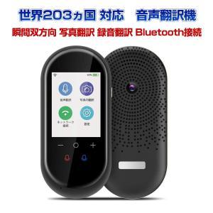 世界203ヵ国対応 瞬間双方向 翻訳機 写真翻訳 録音翻訳 Bluetooth接続 音声通訳機 携帯...