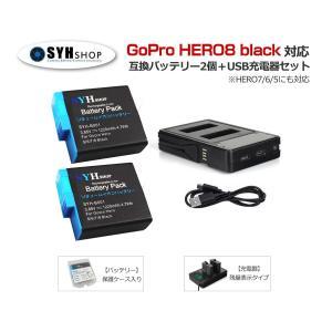 GoPro HERO8 black HERO7 black HERO6 HERO5対応 SYH SH...
