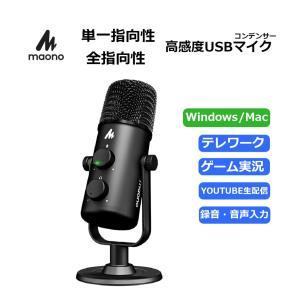 MAONO USBコンデンサーマイク 単一指向性/全指向性マイク 録音/生放送/YOUTUBE/ゲー...
