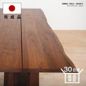 ダイニングテーブル 一枚板風 幅200cm  一枚板風 幅200cm 天然木 無垢 6人掛け 8人掛け 食卓テーブル ウォールナット 木製  日本製 大川家具 グランツの写真