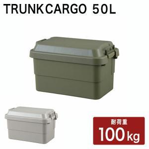 【サイズ】 外寸:幅60×奥行39×高さ37cm 収納容量:50L 耐荷重:約100kg  【材質】...