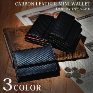 本革 折財布 メンズ レディース  カーボンレザー 牛革 ミニ 折財布 全3色 ビジネス シーン でも大活躍 コンパクトサイズ W0814|synergyselect