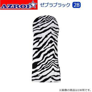 AZROF(アズロフ) スタイルヘッドカバー ゼブラブラック(28) UT用・AZ-SHC03U|synergyselect