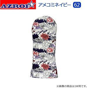 AZROF(アズロフ) スタイルヘッドカバー アメコミネイビー(62) UT用・AZ-SHC03U|synergyselect